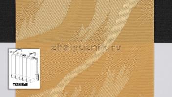 Вертикальные жалюзи тканевые, материал Рио карамель (Амиго)
