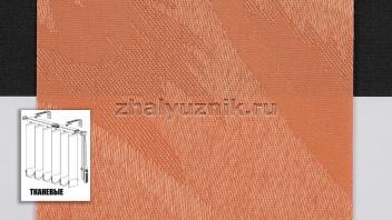 Вертикальные жалюзи тканевые, материал Рио оранжевый (Амиго)