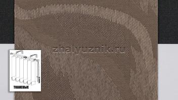 Вертикальные жалюзи тканевые, материал Рио шоколад (Амиго)