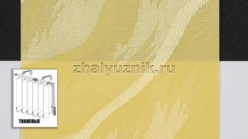 Вертикальные жалюзи тканевые, материал Рио желтый (Амиго)