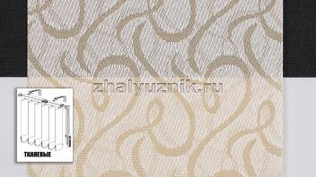 Вертикальные жалюзи тканевые, материал Рококо бежевый (Амиго)