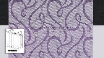 Вертикальные жалюзи тканевые, материал Рококо лиловый (Амиго)