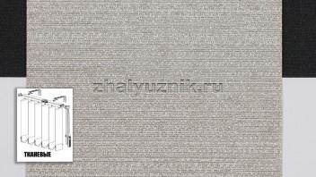 Вертикальные жалюзи тканевые, материал Сэнди бежевый (Амиго)