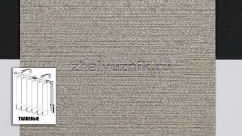 Вертикальные жалюзи тканевые, материал Сэнди темно-бежевый (Амиго)
