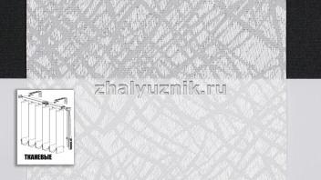 Вертикальные жалюзи тканевые, материал Сфера белый (Амиго)