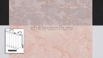 Вертикальные жалюзи тканевые, материал Шёлк персиковый (Амиго)