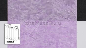 Вертикальные жалюзи тканевые, материал Шёлк сиреневый (Амиго)