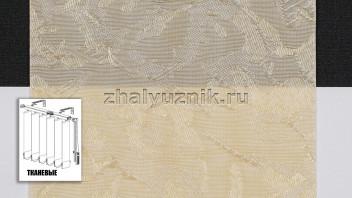 Вертикальные жалюзи тканевые, материал Шёлк светло-бежевый (Амиго)