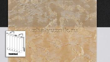 Вертикальные жалюзи тканевые, материал Шёлк темно-бежевый (Амиго)