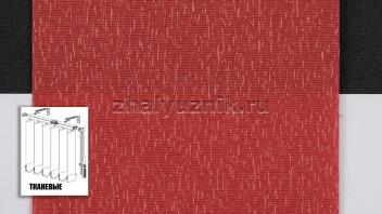 Вертикальные жалюзи тканевые, материал Сиде красный (Амиго)