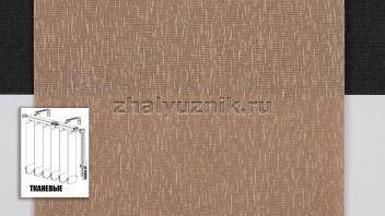 Вертикальные жалюзи тканевые, материал Сиде мокко (Амиго)