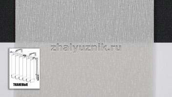 Вертикальные жалюзи тканевые, материал Сиде серый (Амиго)