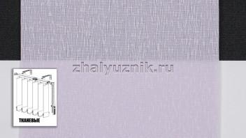 Вертикальные жалюзи тканевые, материал Сиде сиреневый (Амиго)