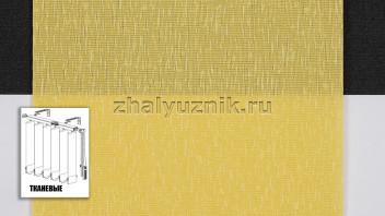 Вертикальные жалюзи тканевые, материал Сиде желтый (Амиго)