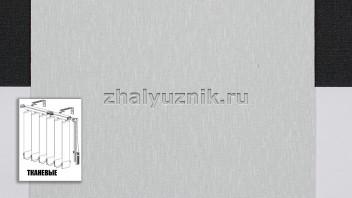 Вертикальные жалюзи тканевые, материал Сиде блэкаут серый (Амиго)