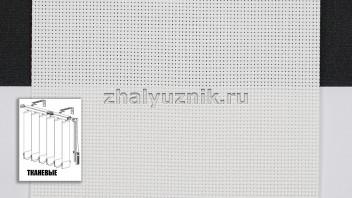 Вертикальные жалюзи тканевые, материал Скрин-2 белый (Амиго)