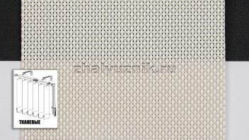 Вертикальные жалюзи тканевые, материал Скрин-2 бежевый (Амиго)