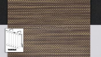 Вертикальные жалюзи тканевые, материал Скрин коричневый (Амиго)