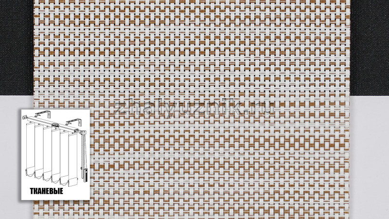 Вертикальные жалюзи тканевые, материал Скрин светло-коричневый (Амиго)