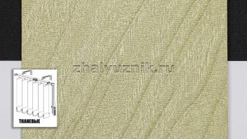 Вертикальные жалюзи тканевые, материал Венера техно золото (Амиго)