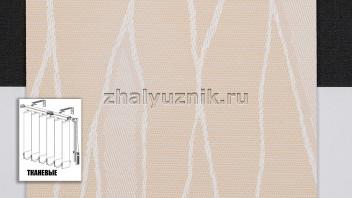 Вертикальные жалюзи тканевые, материал Жаккард блэкаут персиковый (Амиго)