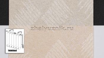 Вертикальные жалюзи тканевые, материал Жемчуг персиковый (Амиго)