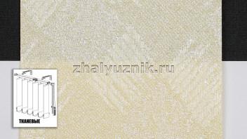 Вертикальные жалюзи тканевые, материал Жемчуг желтый (Амиго)
