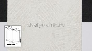 Вертикальные жалюзи тканевые, материал Жемчуг блэкаут бежевый (Амиго)