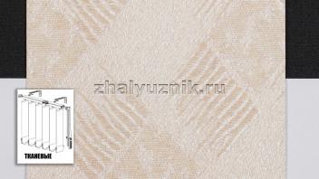 Вертикальные жалюзи тканевые, материал Жемчуг блэкаут персиковый (Амиго)