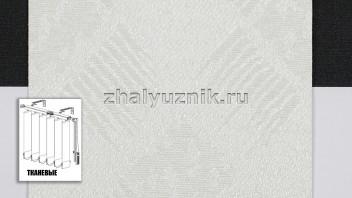 Вертикальные жалюзи тканевые, материал Жемчуг блэкаут зеленый (Амиго)