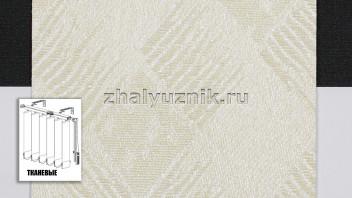 Вертикальные жалюзи тканевые, материал Жемчуг блэкаут желтый (Амиго)