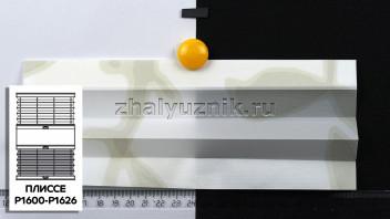 Жалюзи плиссе с тканью Акварель, цвет Светло-бежевый для вертикальных и откидных окон, каталог Амиго