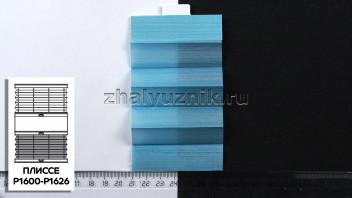 Жалюзи плиссе с тканью Капри, цвет Бирюзовый для вертикальных и откидных окон, каталог Амиго