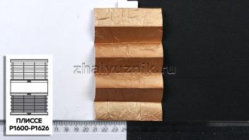 Жалюзи плиссе с тканью Краш Металл, цвет Медный для вертикальных и откидных окон, каталог Амиго