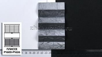 Жалюзи плиссе с тканью Краш Металл, цвет Тёмно-серый для вертикальных и откидных окон, каталог Амиго