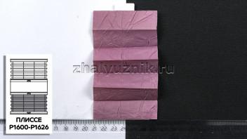 Жалюзи плиссе с тканью Краш Перла, цвет Лиловый для вертикальных и откидных окон, каталог Амиго