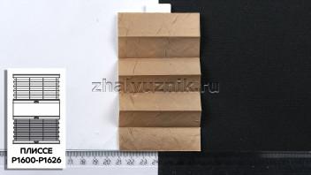 Жалюзи плиссе с тканью Краш Перла, цвет Песочный для вертикальных и откидных окон, каталог Амиго