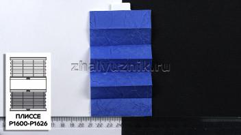 Жалюзи плиссе с тканью Краш Перла, цвет Синий для вертикальных и откидных окон, каталог Амиго