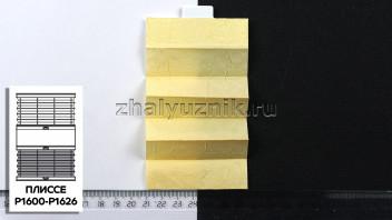 Жалюзи плиссе с тканью Краш Перла, цвет Светло-жёлтый для вертикальных и откидных окон, каталог Амиго