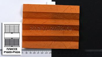 Жалюзи плиссе с тканью Краш Перла, цвет Терракотовый для вертикальных и откидных окон, каталог Амиго
