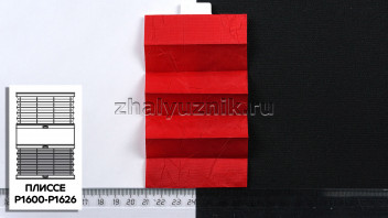 Жалюзи плиссе с тканью Краш Перла, цвет Томатный для вертикальных и откидных окон, каталог Амиго