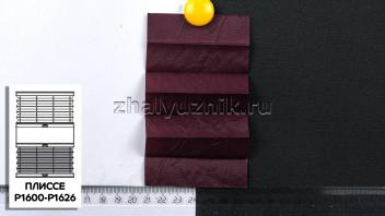 Жалюзи плиссе с тканью Краш Перла, цвет Тёмный пурпур для вертикальных и откидных окон, каталог Амиго