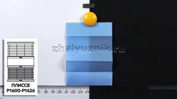 Жалюзи плиссе с тканью Креп, цвет Голубой для вертикальных и откидных окон, каталог Амиго
