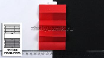 Жалюзи плиссе с тканью Креп, цвет Красный для вертикальных и откидных окон, каталог Амиго