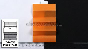 Жалюзи плиссе с тканью Креп, цвет Оранжевый для вертикальных и откидных окон, каталог Амиго