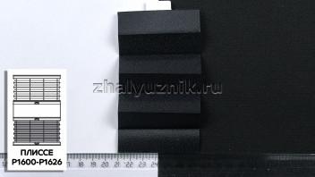 Жалюзи плиссе с тканью Креп Перла, цвет Чёрный для вертикальных и откидных окон, каталог Амиго