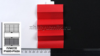 Жалюзи плиссе с тканью Креп Перла, цвет Красный для вертикальных и откидных окон, каталог Амиго