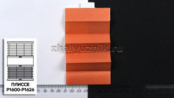 Жалюзи плиссе с тканью Креп Перла, цвет Терракотовый для вертикальных и откидных окон, каталог Амиго