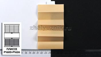 Жалюзи плиссе с тканью Креп Перла, цвет Тёмно-бежевый для вертикальных и откидных окон, каталог Амиго