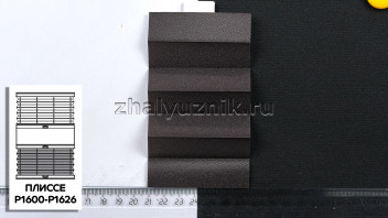 Жалюзи плиссе с тканью Креп Перла, цвет Тёмно-коричневый для вертикальных и откидных окон, каталог Амиго
